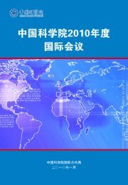 中国科学院2010年度国际会议汇总 - 中国科学院国际合作局