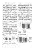 Скачать PDF - Российское Общество Психиатров - Page 3