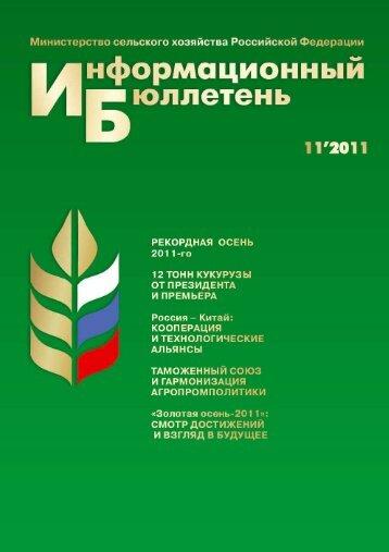 Çîëîòàÿ îñåíü-2011 - Министерство сельского хозяйства ...