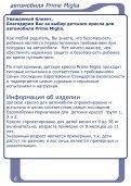 Prime Miglia.cdr - Inglesina - Page 6