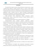М2+З - Page 3