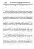 М2+З - Page 4