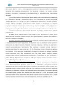 М2+З - Page 6