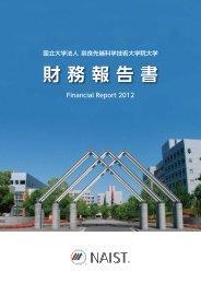 財務報告書2012 - 奈良先端科学技術大学院大学