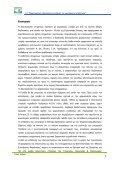 Προκαταρκτική αξιολόγηση και ανάλυση της υφιστάμενης ... - Page 4