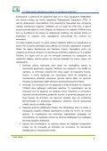 Προκαταρκτική αξιολόγηση και ανάλυση της υφιστάμενης ... - Page 5