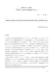 拮抗する「伝統」 ―金 泰 午 と白秋の童謡論を中心に― - 東京成徳大学