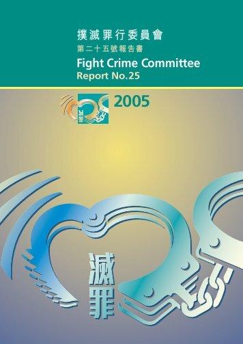 第二十五號報告書 - 保安局