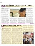 манеж в «октябре» / manege in «octyabr» - Московский ... - Page 4