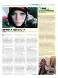 манеж в «октябре» / manege in «octyabr» - Московский ... - Page 5