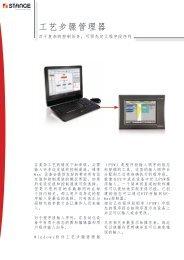 工艺步骤管理器 - Stange Elektronik GmbH
