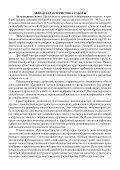 разработка абразивного инструмента с повышенной ... - Page 3
