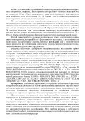 разработка абразивного инструмента с повышенной ... - Page 4