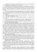 разработка абразивного инструмента с повышенной ... - Page 5