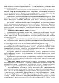 разработка абразивного инструмента с повышенной ... - Page 6