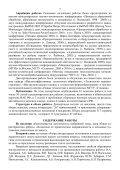 разработка абразивного инструмента с повышенной ... - Page 7