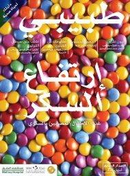 Tabibi-issue-7-Arabic