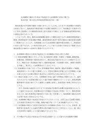 第6次山形県栽培漁業基本計画(案)