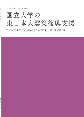国立大学の 東日本大震災復興支援について - 国立大学協会