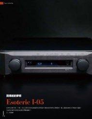 Esoteric I05 - 勝旗音響