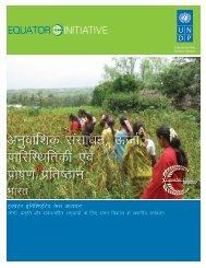 Download Hindi(3.06 MB) - Equator Initiative