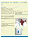 Download Hindi(3.06 MB) - Equator Initiative - Page 3