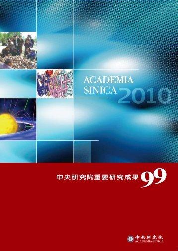 更多內容 - 中央研究院學術諮詢總會與學術事務組 - Academia Sinica