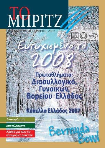 Τεύχος 81 - Ελληνική Ομοσπονδία Μπριτζ
