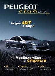 14 / 2006 - София Франс Ауто