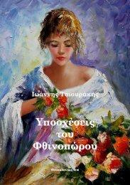 Υποσχέσεις του Φθινοπώρου - eBooks4Greeks.gr