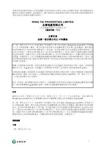 主要交易- 出售一家合營公司之40%權益 - Wing Tai Properties Limited