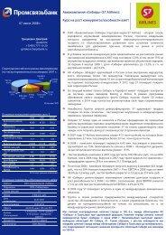 Авиакомпания «Сибирь» (S7 Airlines): Курс на рост ...