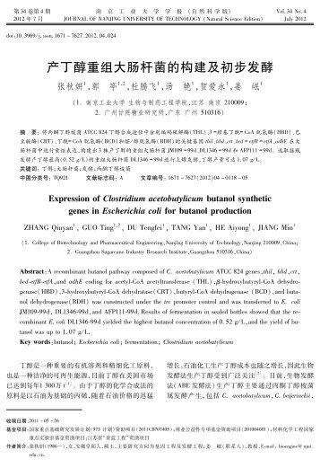 产丁醇重组大肠杆菌的构建及初步发酵 - 南京工业大学学报(自然科学版)
