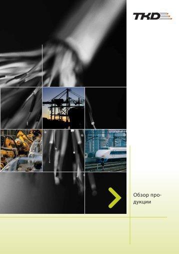 Обзор про- дукции - TKD-KABEL | Продукция