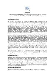Πρόγραμμα «Εγγύηση από την ΤΕΜΠΜΕ ΑΕ Χαμηλότοκων Δανείων ...