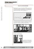 tehniline katalof ru - Valsva - Page 5
