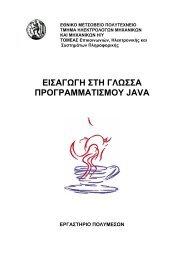 Εδώ - eBooks4Greeks.gr