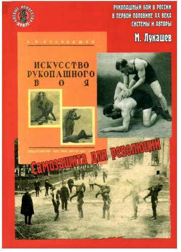 Самозащита для революции - Biblio.nhat-nam.ru