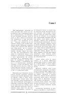 Самозащита для революции - Biblio.nhat-nam.ru - Page 4
