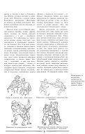 Самозащита для революции - Biblio.nhat-nam.ru - Page 5