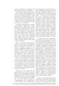 Самозащита для революции - Biblio.nhat-nam.ru - Page 6