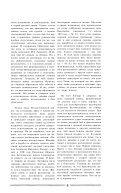 Самозащита для революции - Biblio.nhat-nam.ru - Page 7