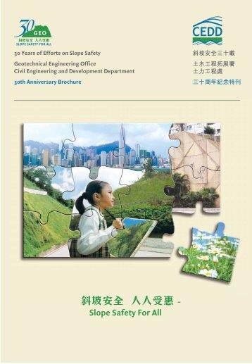 斜坡安全三十載 - Hong Kong Slope Safety - 土木工程拓展署