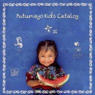Putumayo Kids Catalog