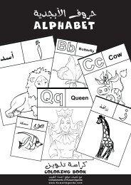 حروف الأبجدية - Islamguiden