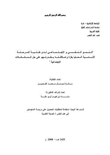 النمو النفسي والاجتماعي لدى طلبة المرحلة الاساسية العليا بغزة وعلاقته ...