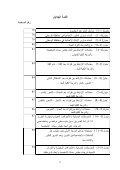 النمو النفسي والاجتماعي لدى طلبة المرحلة الاساسية العليا بغزة وعلاقته ... - Page 6