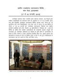 3 Days Rural Consumer Awareness Camp on the Bank of Ganges ... - Page 2