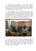 3 Days Rural Consumer Awareness Camp on the Bank of Ganges ... - Page 6