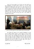 3 Days Rural Consumer Awareness Camp on the Bank of Ganges ... - Page 7